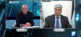 """د. أحمد مجدلاني :""""في ظل مقاطعة موقف امريكا لتصفية القضية،نرى بعين الخطورة موقف حماس""""،27.4.18، مساواة"""