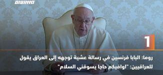 """""""روما: البابا فرنسين في رسالة عشية توجهه إلى العراق يقول للعراقيين: """"اوافيكم حاجا يسوقني السلام"""