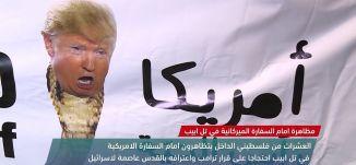 مظاهرة أمام السفارة الأمريكية في تل أبيب -view finder -15-12-2017 - قناة مساواة  الفضائية