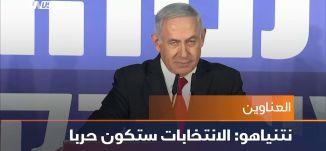 نتنياهو: الانتخابات ستكون حربا ،اخبار مساواة،5.3.2019- مساواة