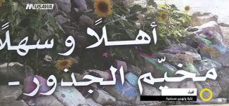 تقرير - إقرث... نكبة وتهجير مستمر - نورهان ابو ربيع -  صباحنا غير-12.11.2017-  مساواة