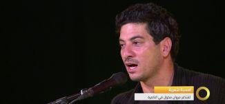 تقرير - أمسية شعرية للشاعر مروان مخول في الناصرة - 26-10-2016- #صباحنا_غير- مساواة