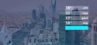 حالة الطقس في العالم -22-12-2019 - قناة مساواة الفضائية - MusawaChannel