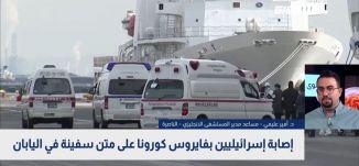 إصابة اسرائيليين بفايروس كورونا على متن سفينة في اليابان،د. أمير عليمي،بانوراما،16.02.2020