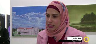 تقرير - انطباعات فلسطينية معرض لوحات فنية لعشرة فنانين - 20-2-2017- #صباحنا_غير- مساواة