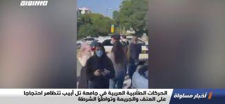 الحركات الطلّابية العربية في جامعة تل أبيب تتظاهر احتجاجا على العنف والجريمة وتواطؤ الشرطة ،اخبار7.2