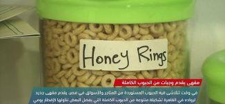 مقهى  في مصر يقدم وجبات من الحبوب الكاملة !  -view finder - 5-10-2017 - قناة مساواة الفضائية