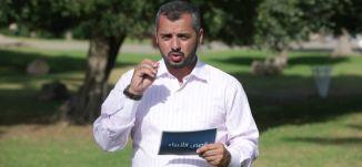 سليمان عليه السلام (1) - #قصص_الأنبياء - قناة مساواة الفضائية - Musawa Channel