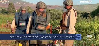 مساواة 60 ثانية : مجموعة سيدات لبنانيات يعملن على تفكيك الألغام والقنابل العنقودية