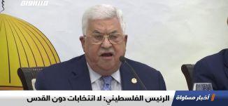 الرئيس الفلسطيني: لا انتخابات دون القدس،اخبار مساواة ،19.12.19،مساواة
