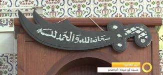 عين الكاميرا - مسجد ابو عبيدة - ام الفحم - #صباحنا_غير-4-3-2016- قناة مساواة الفضائية