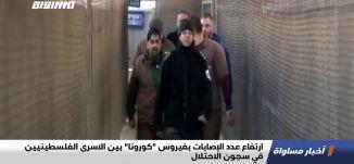 """ارتفاع عدد الإصابات بفيروس """"كورونا"""" بين الاسرى الفلسطينيين في سجون الاحتلال،اخبارمساواة،14.01،مساواة"""