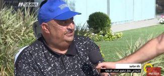 مظاهرة احتجاجية لرفع المعاش الشهري للمقعدين ؟! - خالد محاميد - - صباحنا غير- 26.9.2017