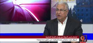 مازن غنايم - رئيس الدولة يجتمع مع رؤساء اللجنة القطرية - 19-2-2016- #التاسعة مع رمزي حكيم-مساواة
