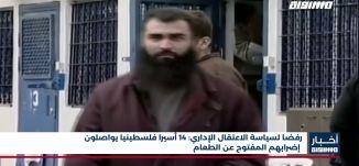 أخبار مساواة : رفضا لسياسة الاعتقال الإداري: 14 أسيرا فلسطينيا يواصلون إضرابهم المفتوح عن الطعام