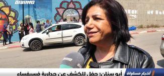 أبو سنان: حفل للكشف عن جدارية فسيفساء ،تقرير،اخبار مساواة،11.4.2019،قناة مساواة