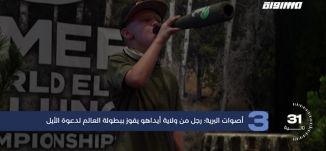 مساواة 60 ثانية : أصوات البرية .. رجل من ولاية أيداهو يفوز ببطولة العالم لدعوة الأيل