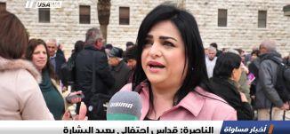 الناصرة: قداس احتفالي بعيد البشارة ،تقرير،اخبار مساواة،25.3.2019، مساواة