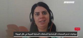 ميزانيات لدعم الصفحات الإجتماعية للسلطات المحلية في ظل كورونا،حنان حبيب الله،المحتوى في رمضان،حلقة2