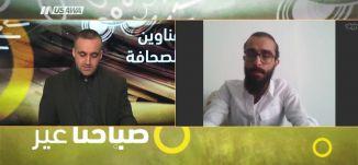مؤتمر الشباب العالمي للسلام في شرم الشيخ - أحمد الشيخ - صباحنا غير-  5.11.2017 - مساواة