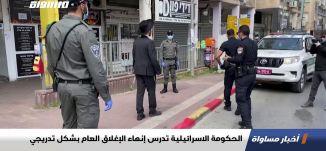 الحكومة الاسرائيلية تدرس إنهاء الإغلاق العام بشكل تدريجي ،اخبار مساواة ،10.04.2020