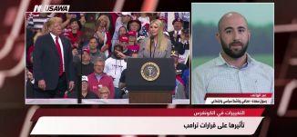 بي بي سي : ترامب يضعُف في انتخابات الكونغرس والشيوخ، مترو الصحافة،10-11-2018-مساواة