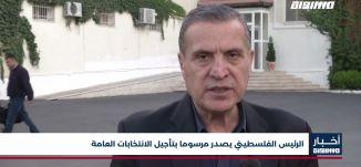 أخبار مساواة: الرئيس الفلسطيني يصدر مرسوما بتأجيل الانتخابات العامة