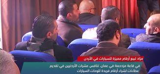 مزاد لبيع أرقام مميزة للسيارت في الأردن! -  view finder- 27-1-2018، قناة مساواة الفضائية