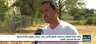 أخبار مساواة : يافا: لجنة الوقف تستعيد قطع أراض بعد نضال طويل وتخصصها لخدمة السكان العرب
