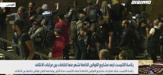 بانوراما مساواة: الاحتلال يعتدي على الفلسطينيين ويعتقل عددا منهم في باب العامود في القدس المحتلة
