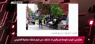 رويترز - مسعفون: القوات الإسرائيلية تقتل فلسطينيا في احتجاجات في غزة، مترو الصحافة،3-11-2018،مساواة
