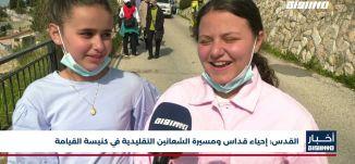 أخبار مساواة: القدس: إحياء قداس ومسيرة الشعانين التقليدية في كنيسة القيامة
