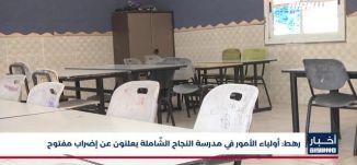 أخبار مساواة: رهط: أولياء الأمور في مدرسة النجاح الشّاملة يعلنون عن إضراب مفتوح