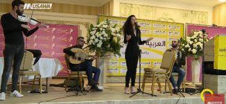 العربية للتغيير؛المؤتمر النسائي السنوي ..  تكريم 25 إمراة عربية - الكاملة - صباحنا غير،27.3.2018