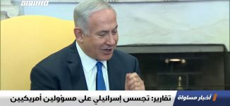 تقارير: تجسس إسرائيلي على مسؤولين أمريكيين،اخبار مساواة 12.09.2019، قناة مساواة
