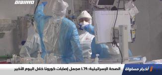 الصحة الإسرائيلية: 1069 مجمل إصابات كورونا خلال اليوم الأخير،اخبارمساواة،26.11.2020،قناة مساواة