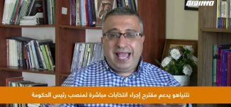 حوار الساعة: النظام السياسي في إسرائيل لن يقبل بقوائم عربية شريكة في أي مفاوضات على تشكيل الحكومة