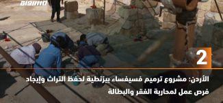 َ60ثانية-الأردن: مشروع ترميم فسيفساء بيزنطية لحفظ التراث وإيجاد فرص عمل لمحاربة الفقر والبطالة،20.02