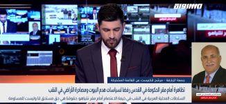بانوراما مساواة: تظاهرة أمام مقر الحكومة في القدس رفضا لسياسات هدم البيوت ومصادرة الأراضي في النقب