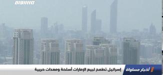 إسرائيل تطمح لبيع الإمارات أسلحة ومعدات حربية،اخبار مساواة،16.08.2020،مساواة