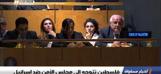 فلسطين تتوجه إلى مجلس الأمن ضد إسرائيل،اخبار مساواة،12.12.2018، مساواة