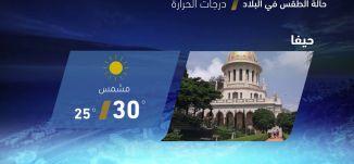 حالة الطقس في البلاد - 25-8-2017 - قناة مساواة الفضائية - MusawaChannel