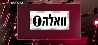 يسرئيل هيوم : اعتقال 32 فلسطينيًا في القدس،مترو الصحافة،26-11-2018،قناة مساواة الفضائية