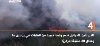 َ60ثانية-الارجنتين: الحرائق تدمر رقعة كبيرة من الغابات في يومين ما يعادل 20 متنزهًا مركزيًا،27.01.21