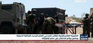 أخبار مساواة: الخارجية الفلسطينية تطالب المدعي العام للجنائية بوضع جرائم الاحتلال على سلم أولوياته