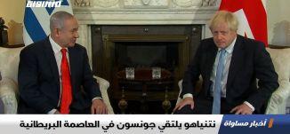 نتنياهو يلتقي جونسون في العاصمة البريطانية ،اخبار مساواة 05.09.2019، قناة مساواة