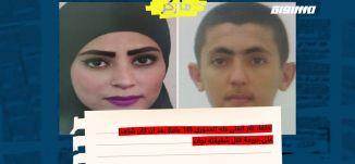 اختفاء اثار الفتى طه العموري (16 عامًا) بعد ان كان شاهدا على جريمة قتل شقيقته نجلاء،ماركر، 06.11