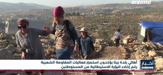 أخبار مساواة : أهالي بلدة بيتا يؤكدون استمرار فعاليات المقاومة الشعبية