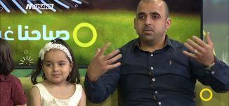 قناة عائلية على اليوتيوب jana and hala life، عائلة غانم ،صباحناغير ،2.5.2018، مساواة