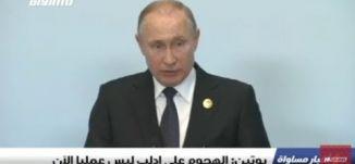 بوتين: الهجوم على إدلب ليس عمليا الآن ،الكاملة،اخبار مساواة ،28-4-2019،قناة مساواة